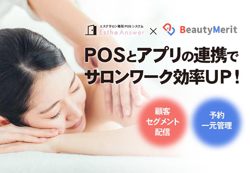 POSとアプリの連携でサロンワーク効率アップ!「BeautyMerit(ビューティーメリット)」との連携機能を提供開始